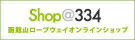 函館山ロープウェイオンラインショップ