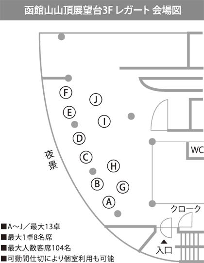 ティーラウンジ レガート会場図