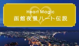 函館夜景ハート伝説