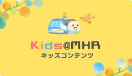 キッズコンテンツ「Kids@MHR」