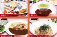 函館山展望台レストラン ジェノバ 1月の特別ランチプラン