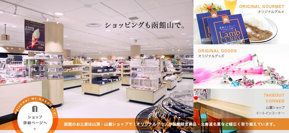 ショッピングも函館山で。