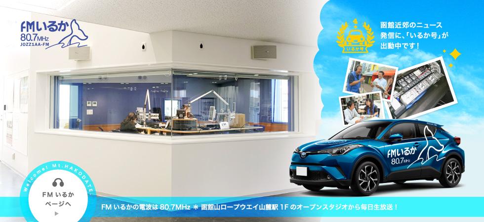 函館街角ラジオ FMいるか 80.7MHz