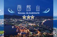 「函館山からの眺望」が三つ星として紹介されました
