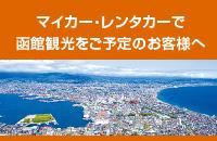 函館山ロープウェイへお越しのお客様へ渋滞緩和対策のご案内