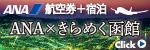ANA×きらめく函館