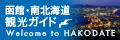函館・南北海道観光ガイド / 函館国際観光コンベンション協会