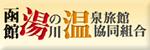 函館湯の川温泉旅館協同組合