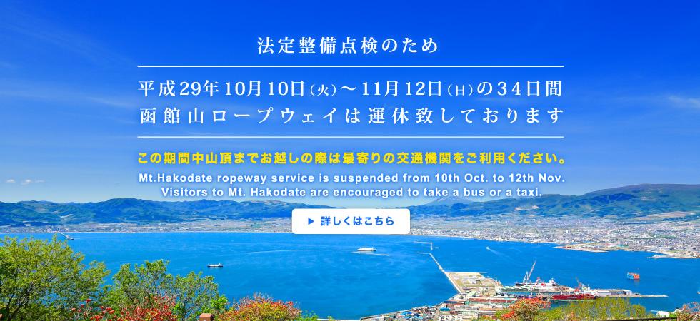 法定整備点検のため 平成29年10月10日(火)~11月12日(日)の34日間函館山ロープウェイは運休致しております。