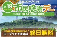 3D(函館・大館・角館)広域観光連携記念! 2017市民感謝デー開催