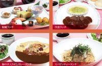 函館山展望台レストラン ジェノバ 3月の特別ランチプラン