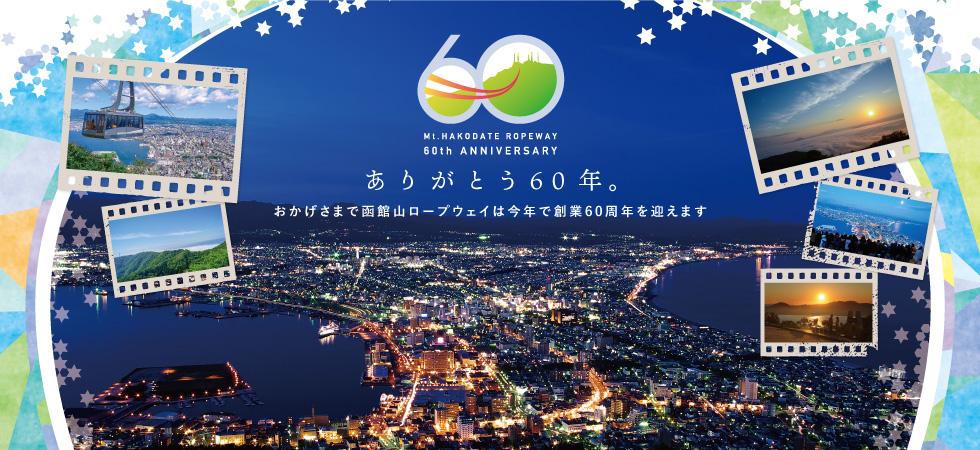 ありがとう60年。-おかげさまで函館山ロープウェイは今年で創業60周年を迎えます-