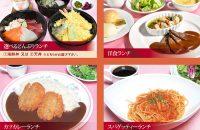 函館山展望台レストラン ジェノバ 8月の特別ランチプラン