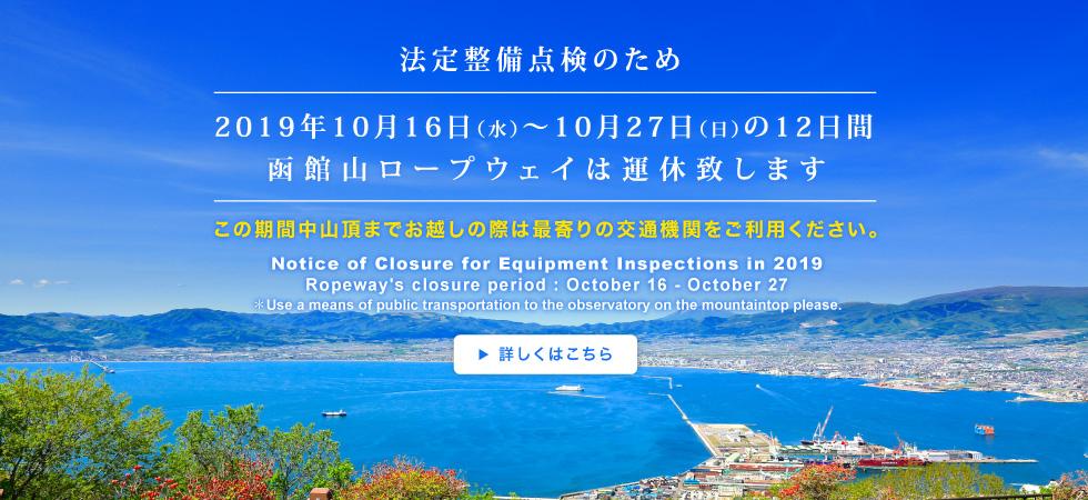 法定整備点検のため2019年10月16日(水)~10月27日(日)の12日間函館山ロープウェイは運休致します