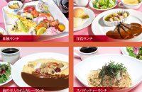 函館山展望台レストラン ジェノバ 2月の特別ランチプラン