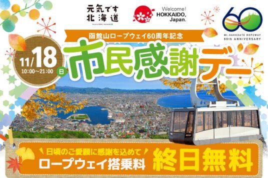 元気です北海道 Welcome!HOKKAIDO,Japan 函館山ロープウェイ60周年記念 市民感謝デー
