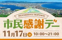 函館山ロープウェイ市民感謝デー開催