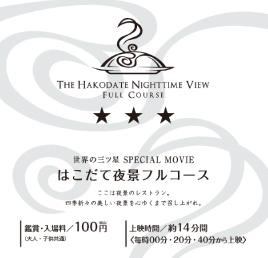 HDスペシャル・ムービー「世界の三ツ星 はこだて夜景フルコース」