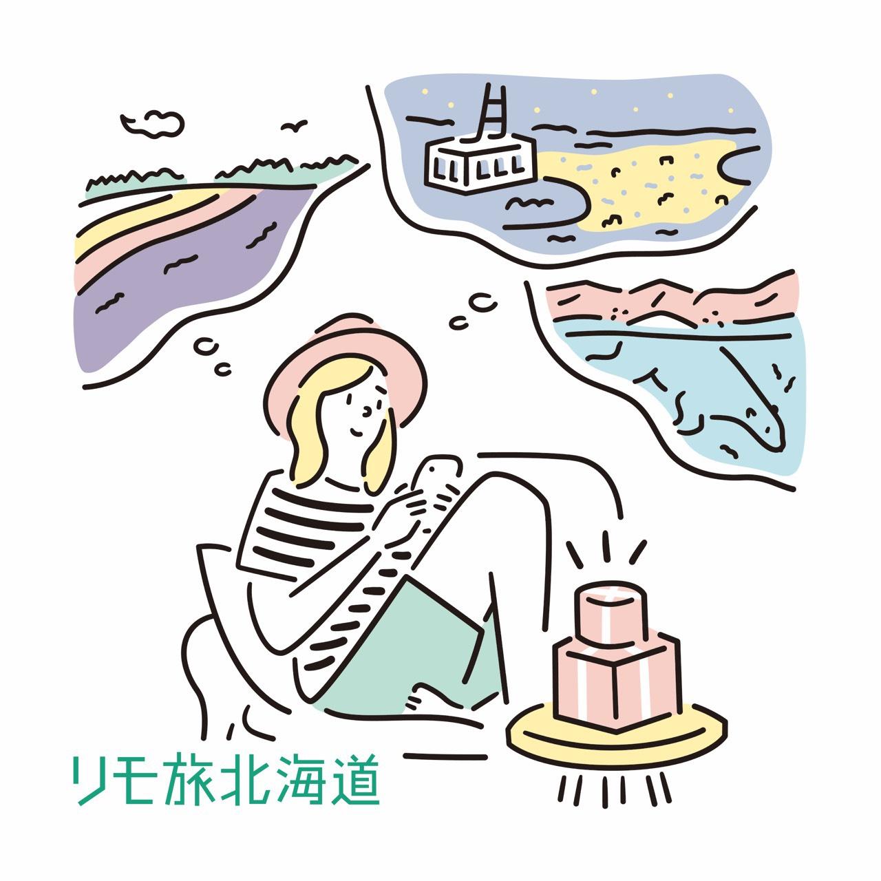 「リモ旅北海道」キャンペーン開催中です!