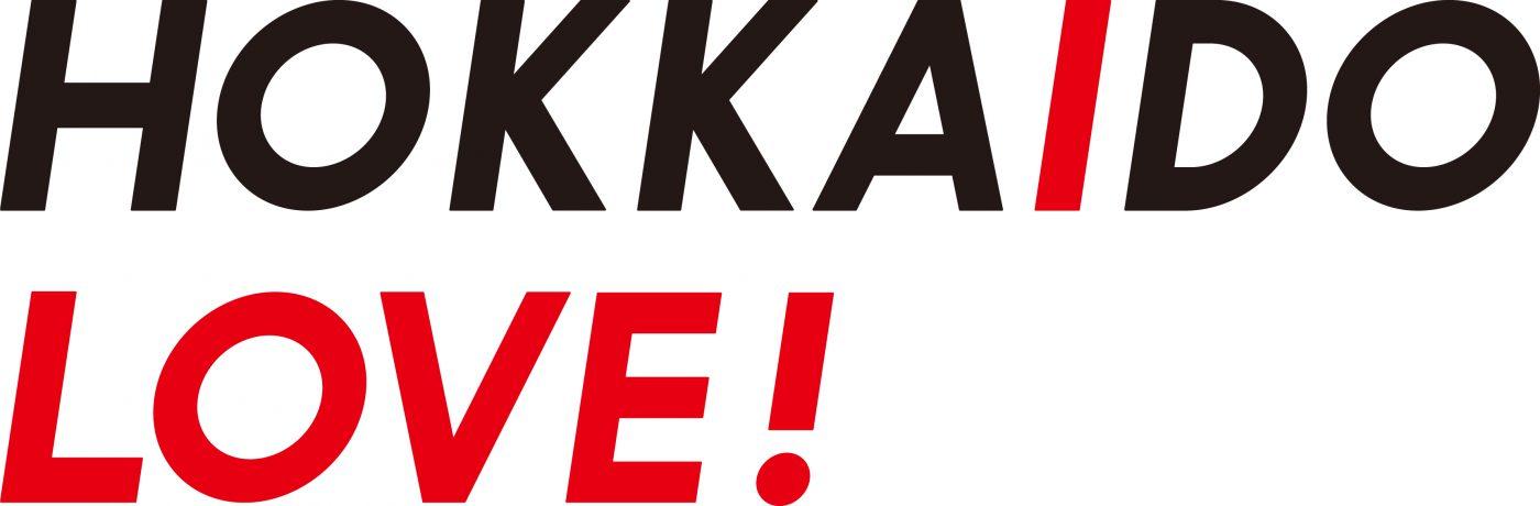 HOKKAIDO LOVEプロジェクトが始動しました!