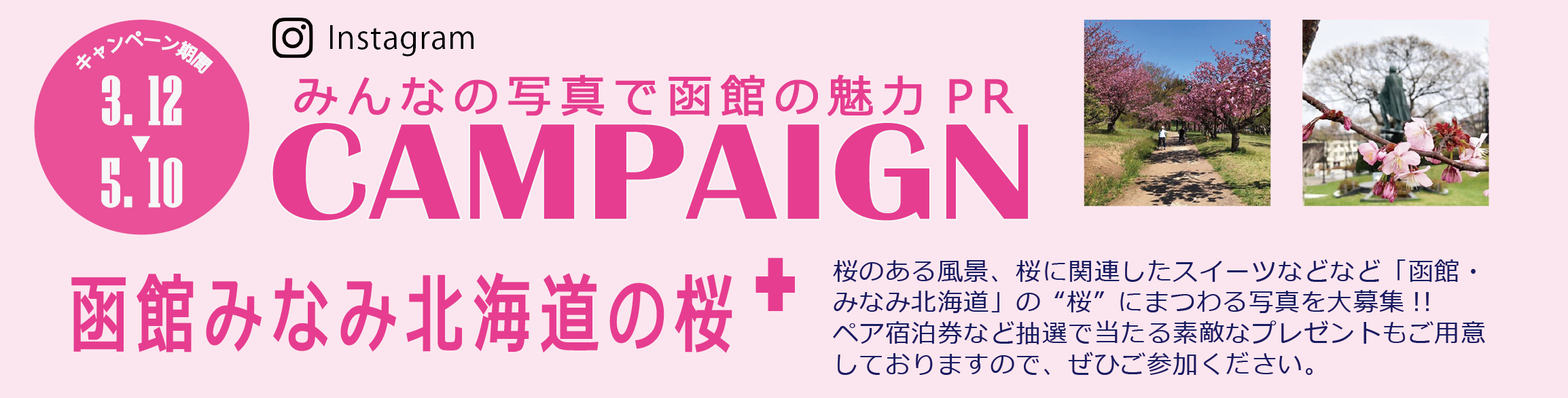 みんなの写真で函館の魅力PRキャンペーン開催中!